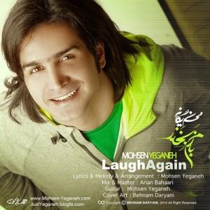 دانلود آهنگ جدید محسن یگانه بازم بخند