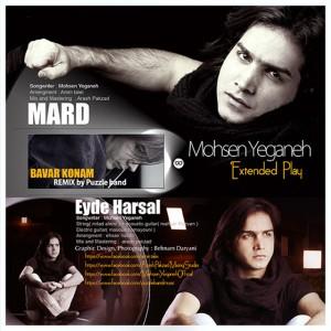 دانلود آلبوم جدید محسن یگانه EP