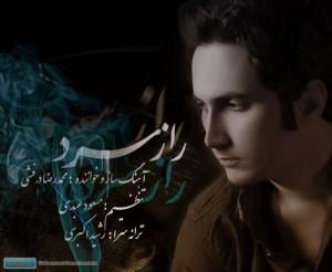 دانلود آهنگ جدید محمد رضا درفشی راز سرد