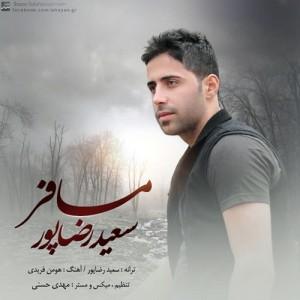 دانلود آهنگ جدید سعید رضاپور مسافر