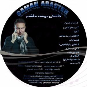 لیست آهنگهای آلبوم جدید سامان آراسته کاشکی دوست نداشتم
