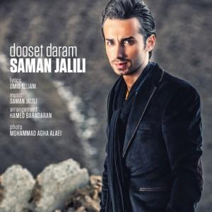 آهنگ جدید سامان جلیلی دوست دارم