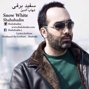 دانلود آهنگ جدید شهاب الدین سپید برفی