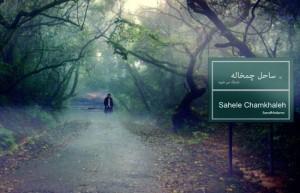 لیست آهنگهای آلبوم جدید سعید مدرس ساحل چمخاله