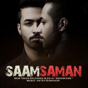 دانلود آهنگ جدید سام و سامان صدام کن