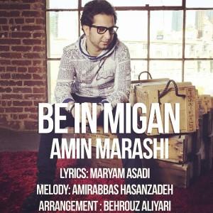 دانلود آهنگ جدید علی مرعشی به این میگن