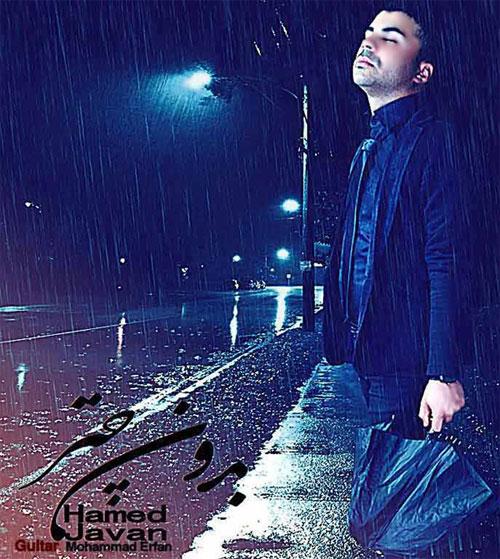 دانلود آهنگ جدید حامد جوان بدون چتر