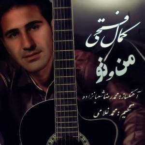 دانلود آهنگ جدید کمال فتحی من و تو