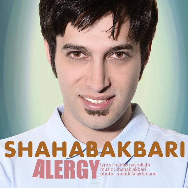 دانلود آهنگ جدید شهاب اکبری آلرژی