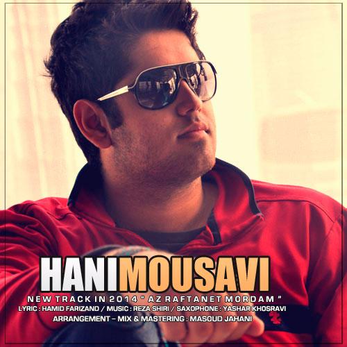 دانلود آهنگ جدید هانی موسوی از رفتنت مردم