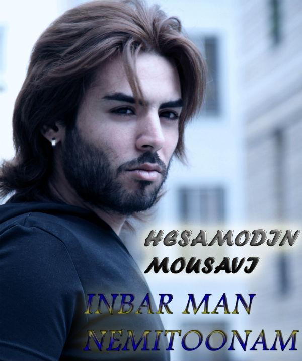 دانلود آهنگ جدید حسام الدین موسوی اینبار من نمیتونم