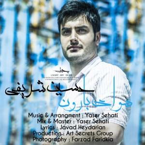 دانلود آهنگ جدید حسین شریفی هوای بارون