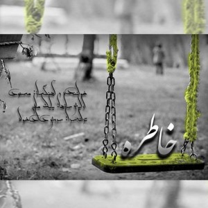 دانلود آهنگ جدید مسعود قربانی خاطره