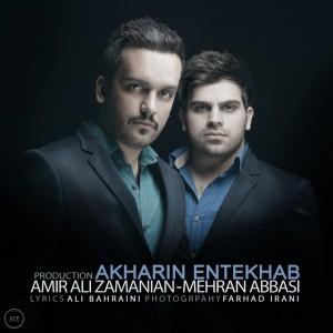 دانلود آهنگ جدید مهران عباسی و امیر علی زمانیان آخرین انتخاب