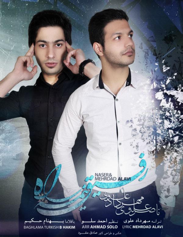 دانلود آهنگ جدید ناصر و مهرداد علوی رفیق قیمت نداره