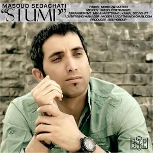 دانلود آهنگ جدید مسعود صداقتی ته سیگار