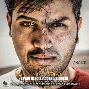 دانلود آهنگ جدید جواد عرب و عباس بلوچی (2باند) دل دل نکن برو