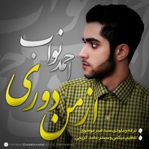 دانلود آهنگ جدید احمد نواب از من دوری
