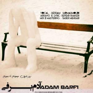 دانلود آهنگ جدید حسام میر محمودی آدم برفی