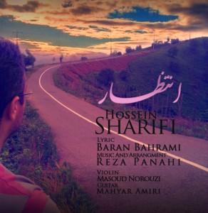 دانلود آهنگ جدید حسین شریفی انتظار