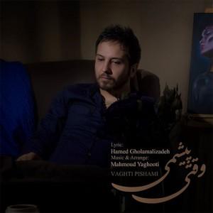 دانلود آهنگ جدید محمود یاقوتی وقتی پیشمی