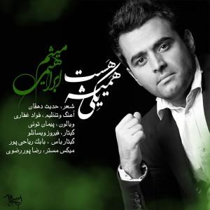 دانلود آهنگ جدید میثم ابراهیمی همیشه یکی هست