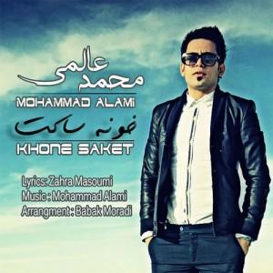 دانلود آهنگ جدید محمد عالمی خونه ساکت