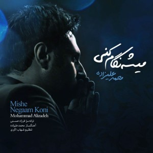 دانلود آهنگ جدید محمد علیزاده میشه نگام کنی