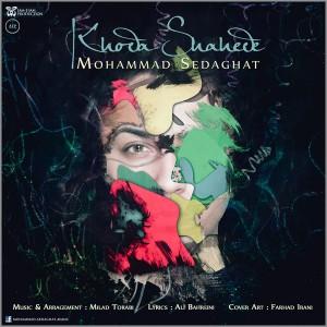 دانلود آهنگ جدید محمد صداقتی خدا شاهده