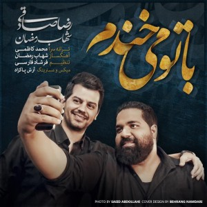 دانلود آهنگ جدید شهاب رمضان و رضا صادقی با تو میخندم