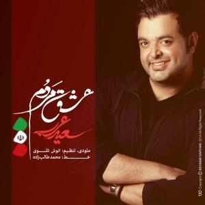 دانلود آهنگ جدید سعید عرب عشق مردم