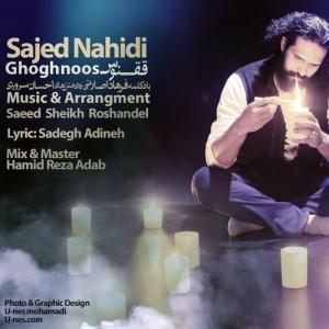 دانلود آهنگ جدید ساجد ناهیدی ققنوس
