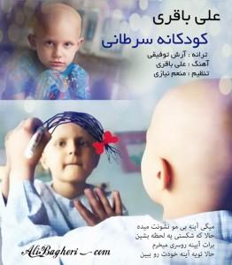 دانلود آهنگ جدید علی باقری کودک سرطانی