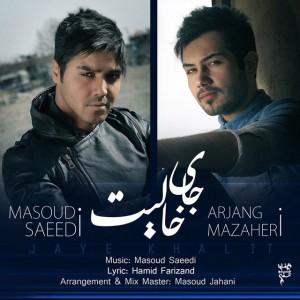 دانلود آهنگ جدید مسعود سعیدی و ارجنگ مظاهری جای خالیت