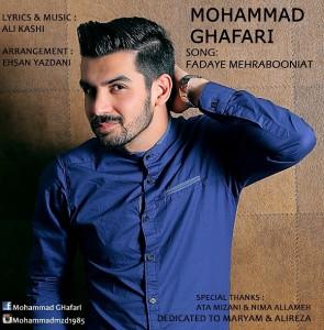 دانلود آهنگ شاد محمد غفاری فدای مهربونیات