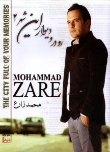 دانلود آلبوم جدید محمد زارع رو درو دیوار این شهر 2
