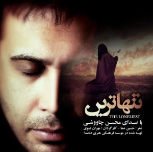 دانلود آهنگ جدید محسن چاوشی تنهاترین