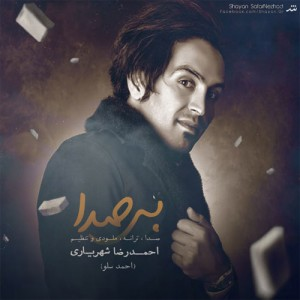دانلود آهنگ جدید احمد سلو بیصدا