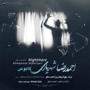 دانلود آهنگ جدید احمد سلو کابوس