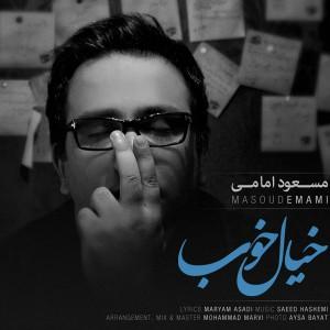 دانلود آهنگ جدید مسعود امامی خیال خواب