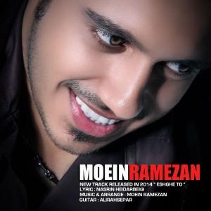 دانلود آهنگ جدید معین رمضان عشق تو