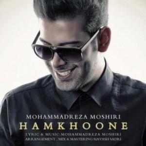 دانلود آهنگ جدید محمدرضا مشیری هم خونه