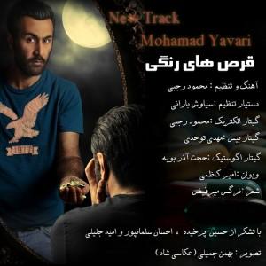 دانلود آهنگ جدید محمد یاوری قرص های رنگی