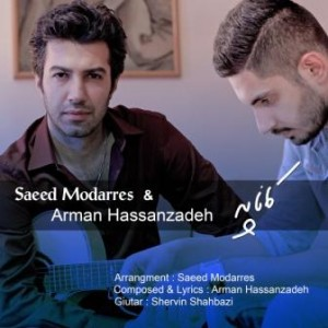دانلود آهنگ جدید سعید مدرس و آرمان حسن زاده کاناپه