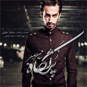 دانلود آلبوم جدید سامان جلیلی پرتگاه