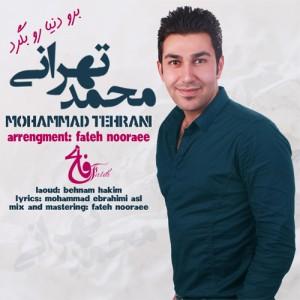 دانلود آهنگ جدید محمد تهرانی برو دنیارو بگرد