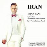 دانلود آهنگ جدید ایمان ثانی به نام ایران
