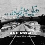 دانلود آهنگ جدید احمد نورائیان به نام دوتایی بودیم و جاده