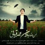 دانلود آهنگ جدید احمد قربانی به نام من و تو و بارون