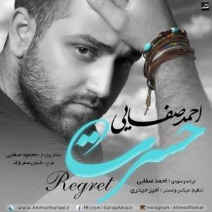 دانلود آهنگ جدید احمد صفایی حسرت